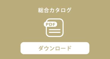 総合カタログをダウンロード