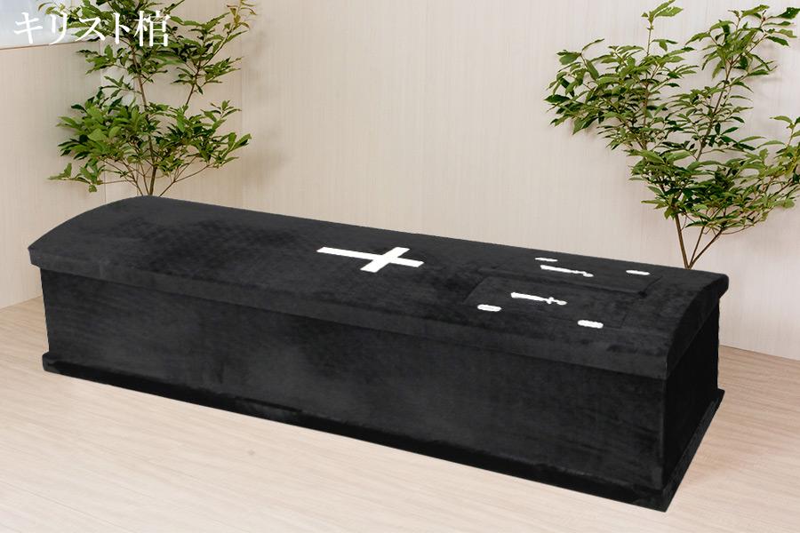 キリスト棺