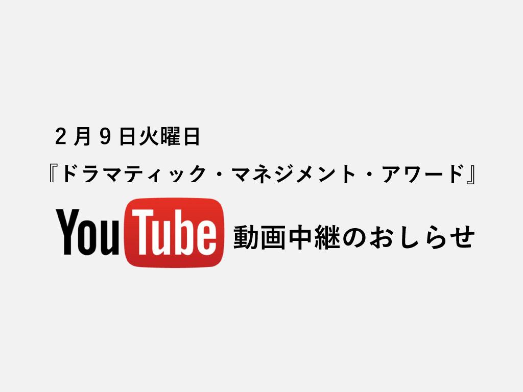 YOUTUBE配信のお知らせ